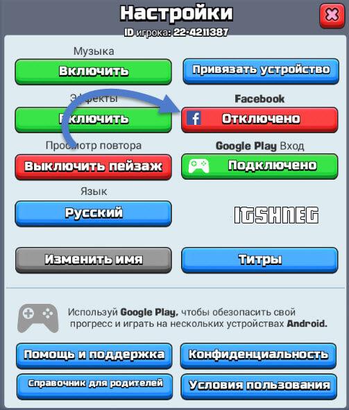 как перенести аккаунт на clash royale с помощью фейсбук
