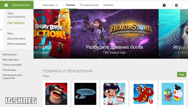 Официальная страница Play Store
