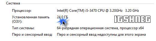 Объем оперативной памяти компьютера