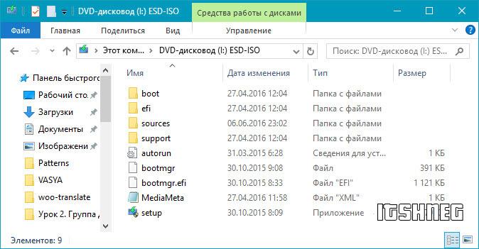 Загрузочная флешка используя проводник Windows