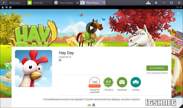 Hay day ферма скачать на компьютер бесплатно