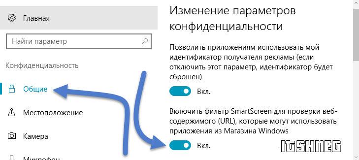 Отключаем SmartScreen для приложений из Магазина