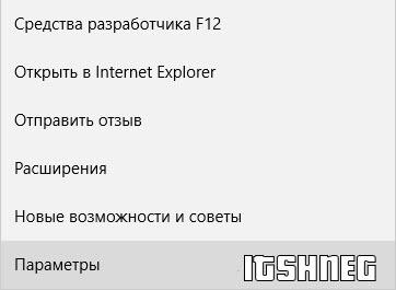 Параметры браузера EDGE