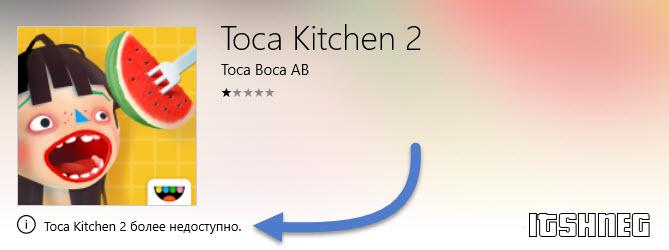 Toca Kitchen 2 теперь больше недоступна в Microsoft Store