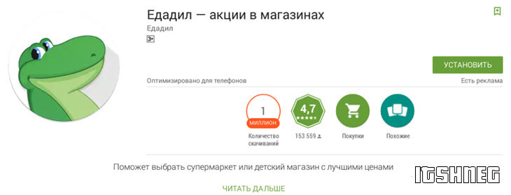 Приложение Едадил бесплатно скачать на компьютер из Google Play