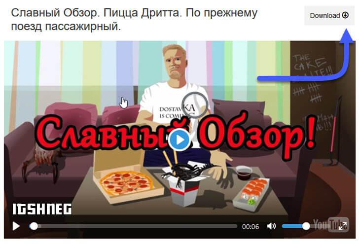 Выбираем качество загружаемого видео с Ютуб