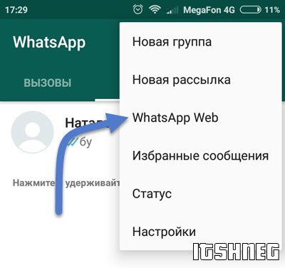 WhatsApp Web в приложении на Android
