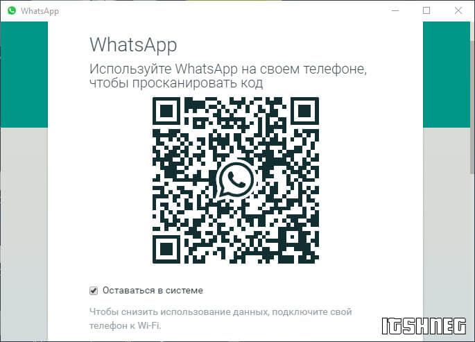 QR код ватсап
