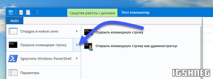 Файл и проводник Windows
