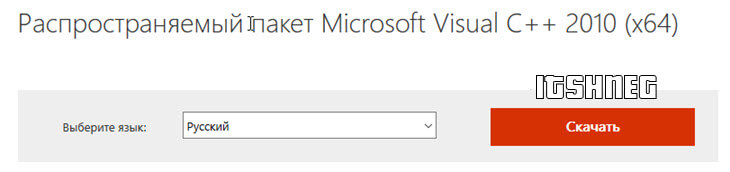 Распространяемый пакет Visual C++