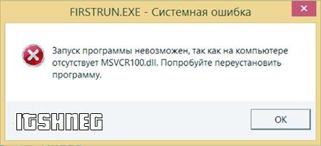 На компьютере отсутствует msvcr100.dll