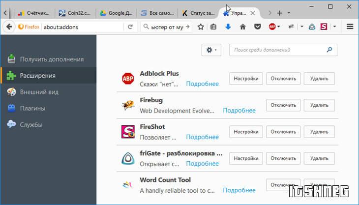 Ищем расширения в браузере