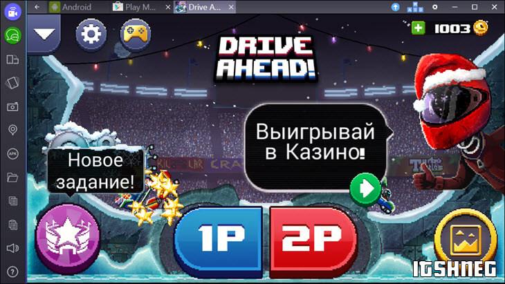 Drive Ahead игра на компьютере