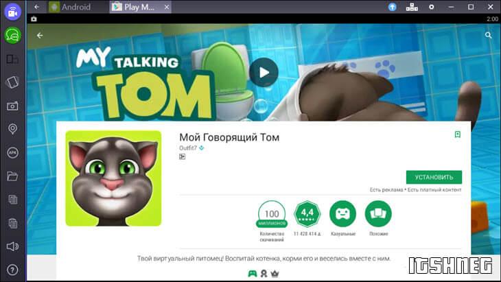 Страница загрузки Мой говорящий Том