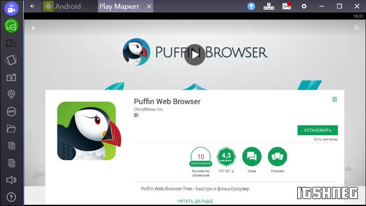 Скачать Пуффин Браузер из Google Play