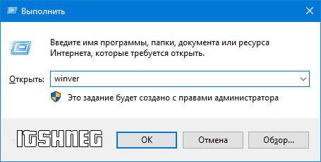 """WinVer в окне """"Выполнить"""""""