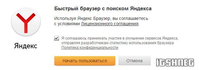 Начать пользоваться браузером Яндекс