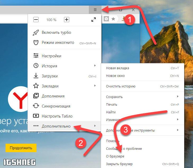 Обновление Яндекс.Браузера из меню приложения