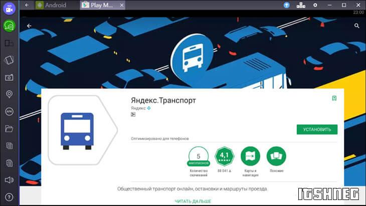 Яндекс Транспорт - страница загрузки