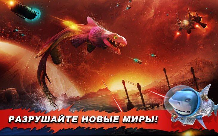 Hungry Shark Evolution на компьютер - ИнфоСкрин 2