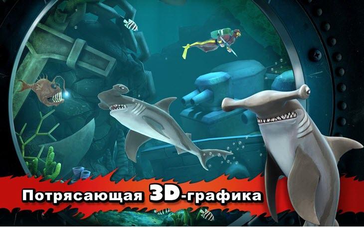 Hungry Shark Evolution на компьютер - ИнфоСкрин 4