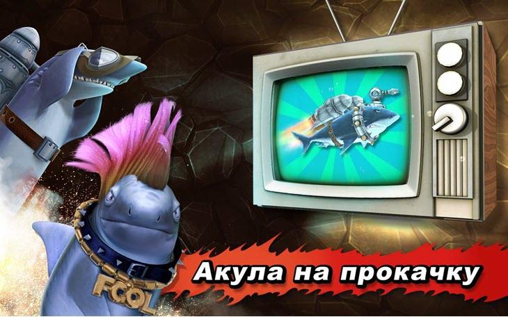 Hungry Shark Evolution на компьютер - ИнфоСкрин 3