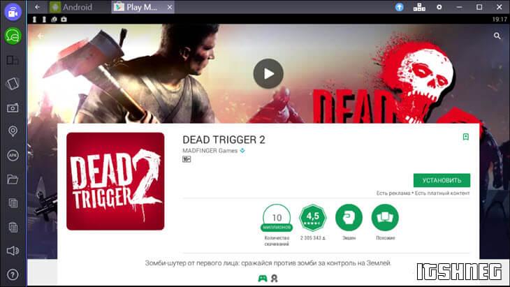 Установка Dead Trigger 2 на компьютер из Play Маркета