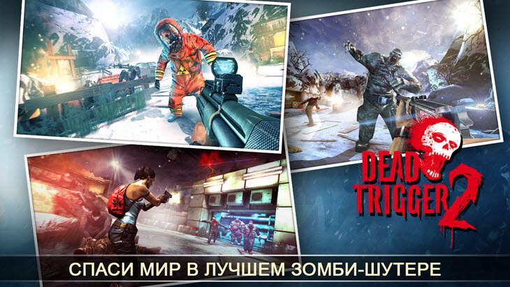 Dead Trigger 2 - Скриншот 1