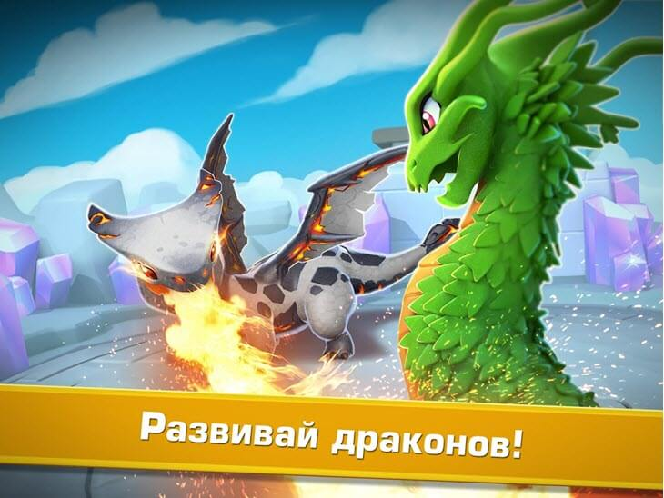Скачать драконы на компьютер