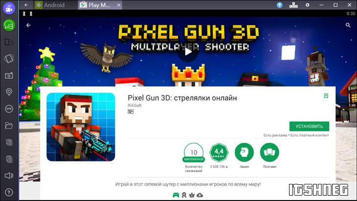 Скачать игру Pixel Gun 3D на компьютер из ПлейМаркета