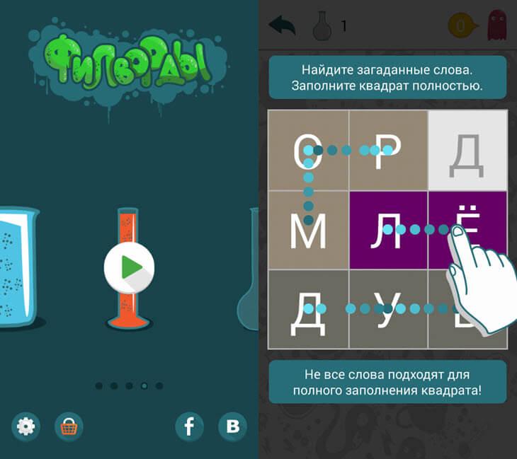 Филворды на ПК - Скриншот 2