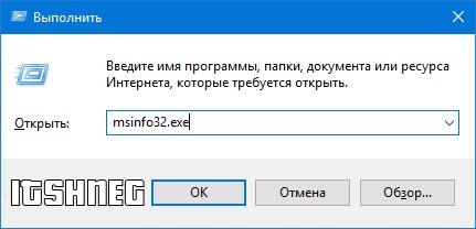 msinfo32.exe