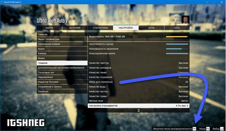 GTA 5 как способ проверить видеокарту на производительность