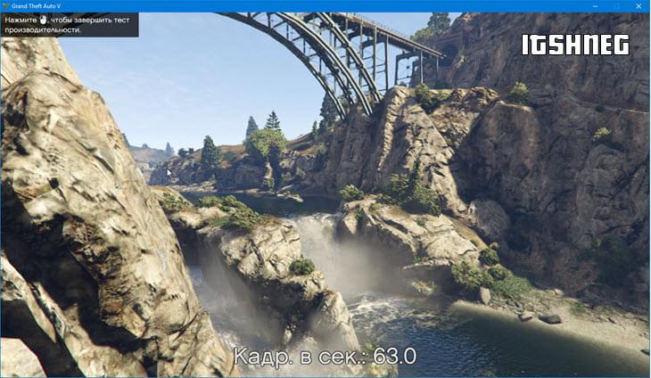 FPS Test в Grand Theft Auto V