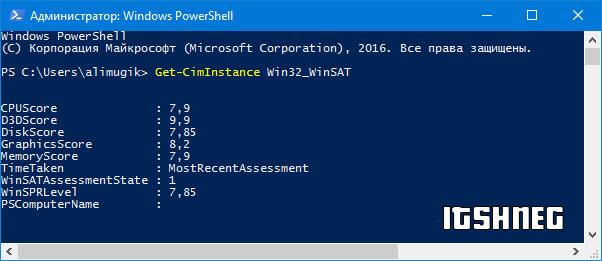 Оценка компьютера в Windows 10