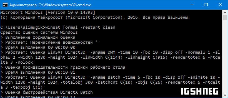 winsat - тест производительности компьютера в windows 10