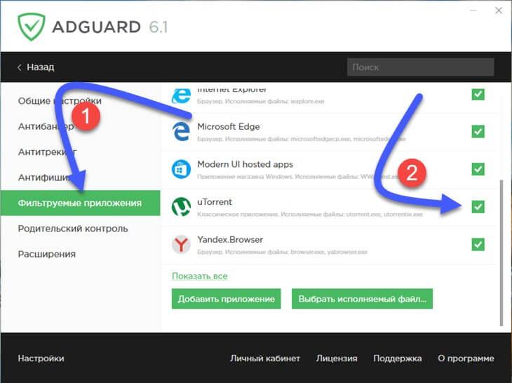 AdGuard как способ заблокировать рекламу