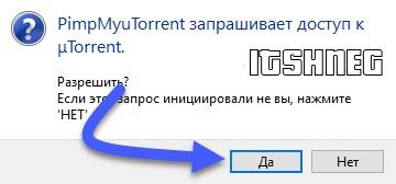 Доступ к приложению uTorrent