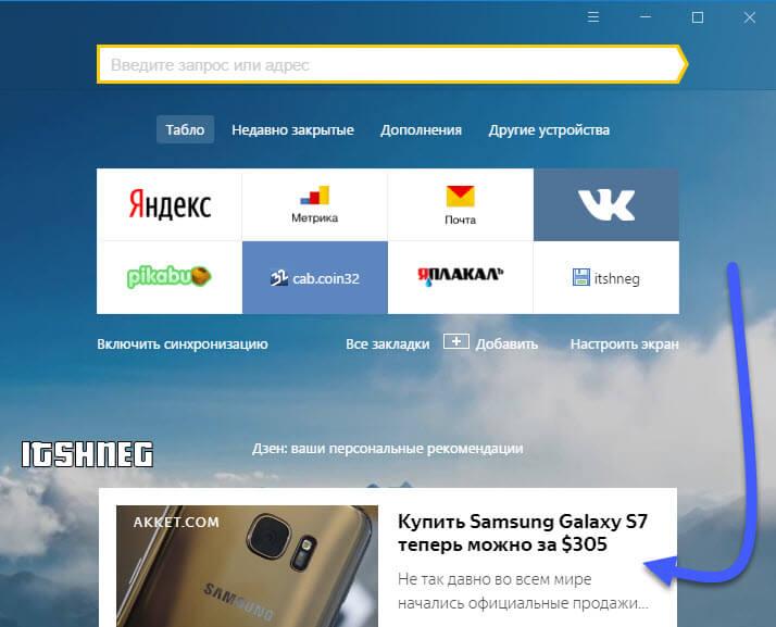 Яндекс Дзен новости