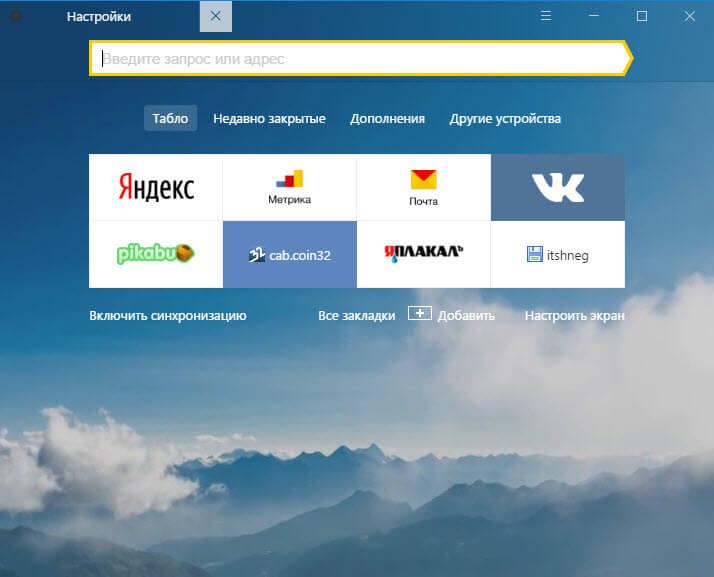 Убрали Дзен из Яндекса