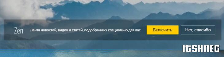 Дзен Яндекс - как включить при установке браузера