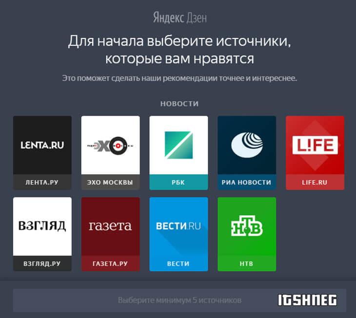 Яндекс Дзен - как настроить