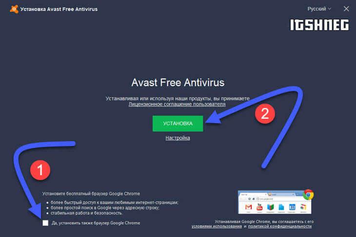 Установка бесплатного антивируса Аваст