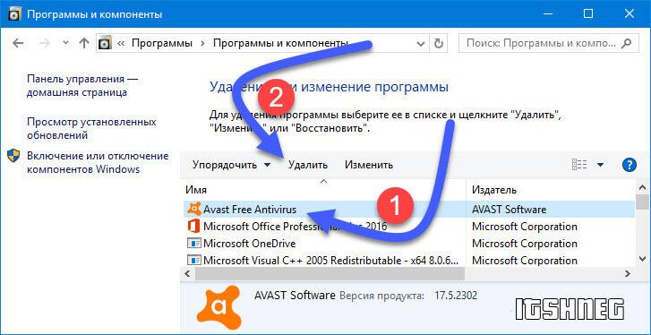 Программы и компоненты - Avast Free Antivirus