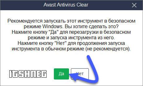 Перезапуск компьютера в безопасном режиме для удаления Avast