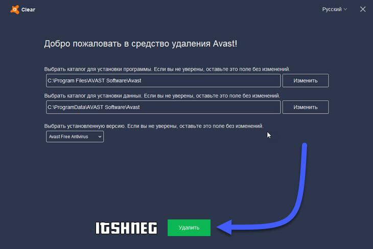 Настройки средства удаления Avast!