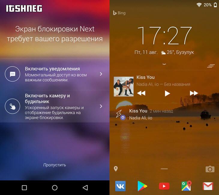 Крутые приложение для Андроида - Next Lock Screen