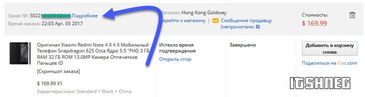 Информация о заказе Aliexpress