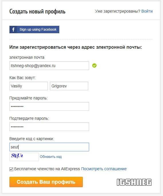 Как покупать на aliexpress? - Регистрация