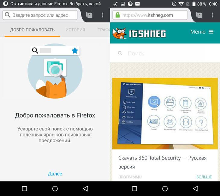 Firefox - отличный браузер для смартфона